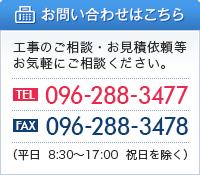 お問い合わせはTEL:096-288-3477 FAX:096-288-3478